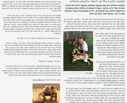 לאוהבי כלבים וילדים- כלבנות טיפולית מרכז אופק בשיתוף NRG