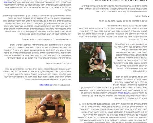 לאוהבי כלבים וילדים- לימודי כלבנות טיפולית מרכז אופק ישראל היום