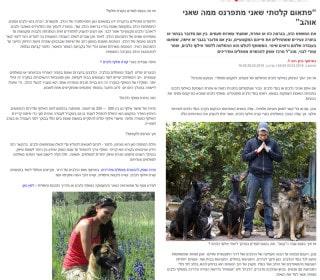 פתאום קלטתי שאני מתפרנס ממה שאני אוהב- אילוף כלבים מרכז אופק, ישראל היום