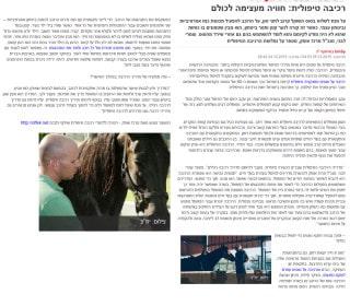 רכיבה טיפולית- חוויה מעצימה לכולם, כתבה מתוך ישראל היום