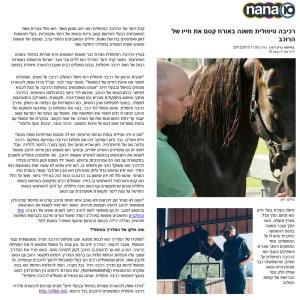 רכיבה טיפולית משנה באורח קסם את חייו של הרוכב- נענע10 בשיתוף עמרי לבני