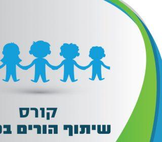 שיתוף הורים בטיפול מרכז אופק